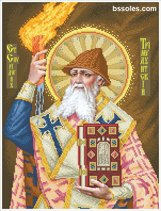 Святий мученик Спиридон d78766f8994d8